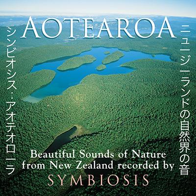 「アオテオローラ」−ニュージーランドの自然界の音